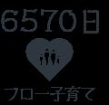 6570日のフロー子育て